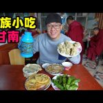 甘肃甘加秘境,阿星吃藏族小吃,牛羊肉藏包子,尕困肉汤巴勒馅饼Tibetan snacks in Gansu / 阿星探店Chinese Food Tour