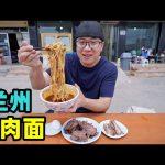 兰州传统美食三件套,牛肉面,烤肉串,三泡台,阿星黄河边刮碗子Traditional snack beef noodle in Lanzhou / 阿星探店Chinese Food Tour