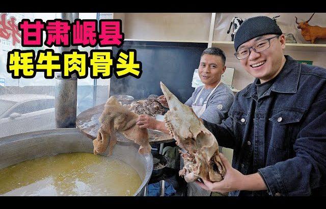 甘肃岷县豪横美食,牛骨头糊糊,牦牛肉蘸椒盐吃,阿星喝骨汤稀饭Traditional snack yak bone porridge in Gansu / 阿星探店Chinese Food Tour