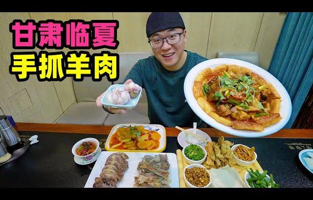 甘肃临夏小吃一绝,东乡手抓羊肉,阿星吃凉肉就大蒜,酥馓子烙饼Traditional snacks in Linxia, Gansu / 阿星探店Chinese Food Tour