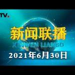 庆祝中国共产党成立100周年大会将隆重举行 习近平将发表重要讲话 | CCTV「新闻联播」20210630 / CCTV中国中央电视台