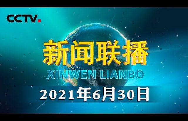 庆祝中国共产党成立100周年大会将隆重举行 习近平将发表重要讲话   CCTV「新闻联播」20210630 / CCTV中国中央电视台