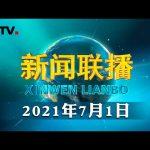 庆祝中国共产党成立100周年大会在天安门广场隆重举行 习近平发表重要讲话 | CCTV「新闻联播」20210701 / CCTV中国中央电视台