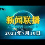 伟大的时代需要伟大的奋斗——习近平总书记在庆祝中国共产党成立100周年大会上重要讲话激励广大知识分子和青年学生为中华民族伟大复兴矢志奋斗 | CCTV「新闻联播」20210710 / CCTV中国中央电视台