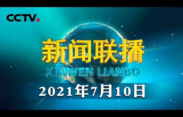 伟大的时代需要伟大的奋斗——习近平总书记在庆祝中国共产党成立100周年大会上重要讲话激励广大知识分子和青年学生为中华民族伟大复兴矢志奋斗   CCTV「新闻联播」20210710 / CCTV中国中央电视台