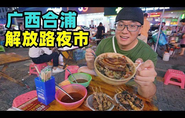 广西合浦夜市,夏日美食汇聚,1元烤生蚝,阿星吃酸嘢喝鲜榨果汁Night market snacks in Hepu, Guangxi / 阿星探店Chinese Food Tour