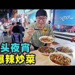 川菜能有多辣,自贡爆辣仔姜牛肉,路边3口锅做夜宵,阿星逛灯节Street Food Spicy Sichuan Cuisine in Zigong / 阿星探店Chinese Food Tour