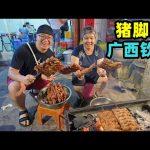 广西钦州夜宵美食,糖水3元配油饼吃,猪脚粉酸香,现烤叉烧美味Street Foods in Qinzhou, Guangxi / 阿星探店Chinese Food Tour