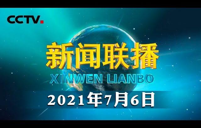 习近平同法国德国领导人举行视频峰会   CCTV「新闻联播」20210706 / CCTV中国中央电视台