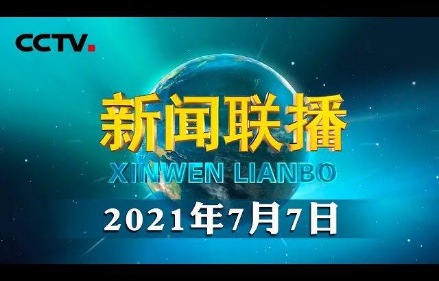 习近平出席中国共产党与世界政党领导人峰会并发表主旨讲话 | CCTV「新闻联播」20210707 / CCTV中国中央电视台