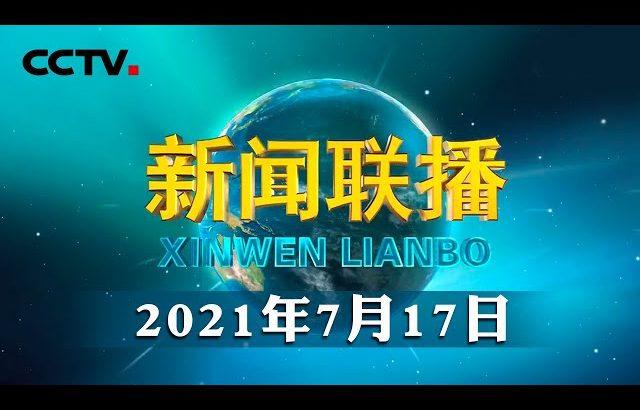 习近平出席亚太经合组织领导人非正式会议并发表讲话   CCTV「新闻联播」20210717 / CCTV中国中央电视台