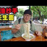 四川自贡长生面,中药滋补鸡汤,阿星吃麻辣抄手,逛恐龙博物馆Changsheng Noodle in Zigong, Sichuan / 阿星探店Chinese Food Tour