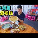 广西北海老街,地道家常菜馆,芋蒙炒螺榄钱汤,阿星吃酥脆虾饼Local dishes of Beihai, Guangxi / 阿星探店Chinese Food Tour