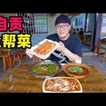 四川自贡盐帮菜,宽油火爆腰花,重辣葱葱鲫鱼,阿星逛燊海盐井Salt Gang Cuisine in Zigong, Sichuan / 阿星探店Chinese Food Tour