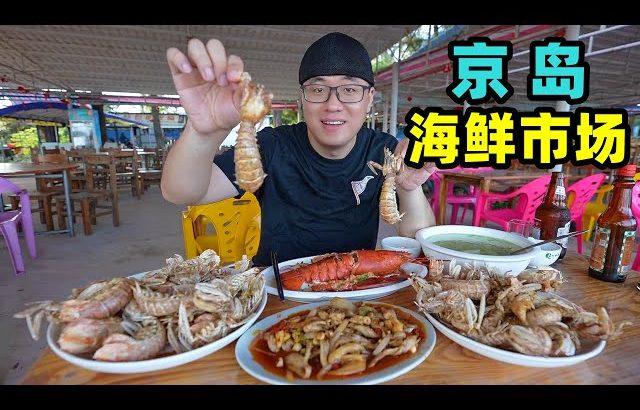 东兴澫尾海鲜市场,椒盐皮皮虾,辣炒象拔蚌,阿星领略京族文化The seafood market in Jing Island, Dongxing / 阿星探店Chinese Food Tour