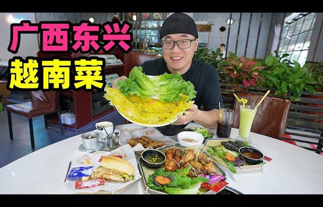 广西边境小城东兴,阿星吃越南菜,薄荷鸡粉法棍,冰镇滴漏咖啡Vietnamese cuisine in Dongxing / 阿星探店Chinese Food Tour