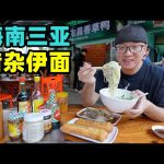 三亚早餐大排档,猪杂伊面汤,阿星逛水果市场,100元买一筐果子Breakfast Snack Yi Noodle Soup in Sanya / 阿星探店Chinese Food Tour