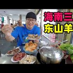 海南四大名菜东山羊,三亚阿婆经营40年老店,阿星吃炭火羊肉火锅Dongshan Lamb Hot Pot in Sanya / 阿星探店Chinese Food Tour