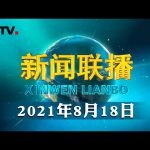 习近平同伊朗总统通电话   CCTV「新闻联播」20210818 / CCTV中国中央电视台