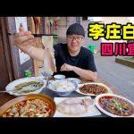 四川宜宾李庄白肉,肉片比纸薄,厨师刀工了得,阿星逛古镇吃白糕Sichuan Cuisine Lizhuang White Meat in Yibin / 阿星探店Chinese Food Tour