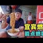 宜宾燃面能点燃吗?油辣川味干拌面,芽菜飘香,阿星吃鸡丝豆腐脑Street food Burning Noodle in Yibin / 阿星探店Chinese Food Tour