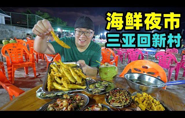 三亚回新村海鲜夜市,渔船现捕现卖,阿星吃油炸沙丁鱼,喝酸鱼汤The Hui Seafood Night Market in Sanya / 阿星探店Chinese Food Tour