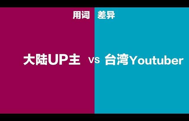 用词差异: 大陆UP主VS台湾Youtuber / Kevin in Shanghai