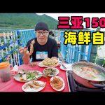海南三亚150元海鲜自助,1个火锅6道菜,阿星红沙码头渔排吃海鲜Fish steak seafood buffet in Sanya / 阿星探店Chinese Food Tour