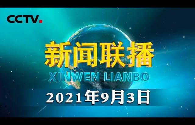 习近平在2021年中国国际服务贸易交易会全球服务贸易峰会上发表视频致辞 | CCTV「新闻联播」20210903 / CCTV中国中央电视台