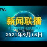 第十四届全国运动会在陕西西安隆重开幕 习近平出席并宣布运动会开幕 | CCTV「新闻联播」20210916 / CCTV中国中央电视台