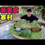 海南琼山什寒村,农家美食簸箕宴,阿星吃黎苗族鱼茶,臭到流眼泪Rural Delicacy of the Li and Miao Nationality in Hainan / 阿星探店Chinese Food Tour
