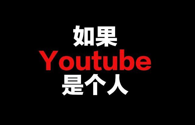 如果Youtube是个人 / Kevin in Shanghai