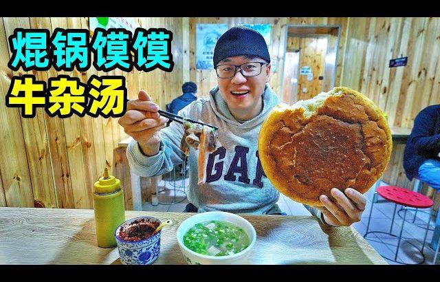 青海焜锅馍馍,农家麦秆烧制,西宁牛杂汤,阿星凌晨5点吃早餐Delicious Kunguo Bun in the countryside of Xining / 阿星探店Chinese Food Tour