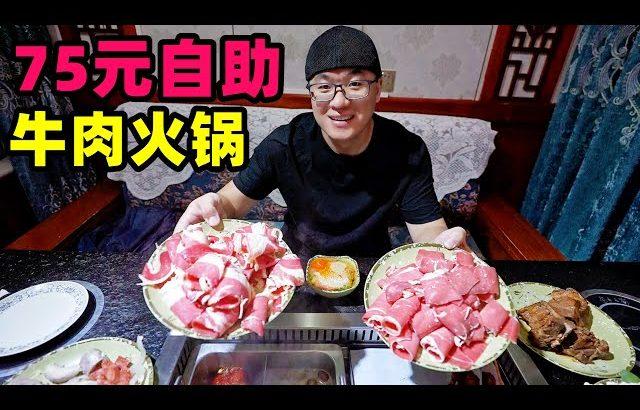 青海牦牛肉火锅,75自助不限量,肉质厚实,阿星游热贡唐卡发源地Buffet Beef Hot Pot in Regong, Qinghai / 阿星探店Chinese Food Tour