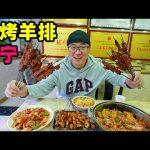 吃烤肉来这条街,西宁大通生烤羊排,牛板筋超厚实,阿星吃炮仗面A street of raw roast lamb chops in Datong, Qinghai / 阿星探店Chinese Food Tour
