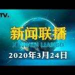 习近平同法国总统通电话 | CCTV「新闻联播」20200324 / CCTV中国中央电视台