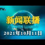 习近平将出席《生物多样性公约》第十五次缔约方大会领导人峰会   CCTV「新闻联播」20211011 / CCTV中国中央电视台
