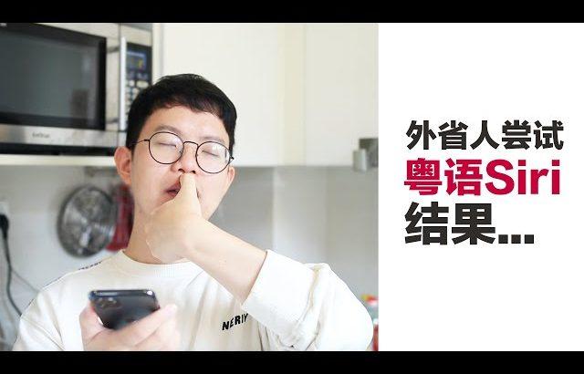 外省人尝试粤语Siri,结果… / Kevin in Shanghai