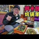 青海西宁炕锅羊排,藏式阿卡包子,阿星吃高原柳花菜,逛塔尔寺Snack Kang pot lamb in Xining, Qinghai / 阿星探店Chinese Food Tour