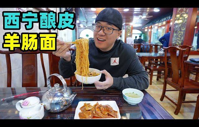 青海西宁必吃面食,干拌羊肠面,香辣酿皮,美味小吃酸辣可口Street snack lamb intestine noodle in Xining, Qinghai / 阿星探店Chinese Food Tour